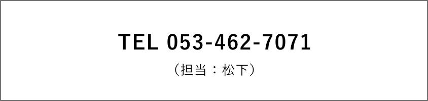 TEL053-462-7071 (担当:松下)
